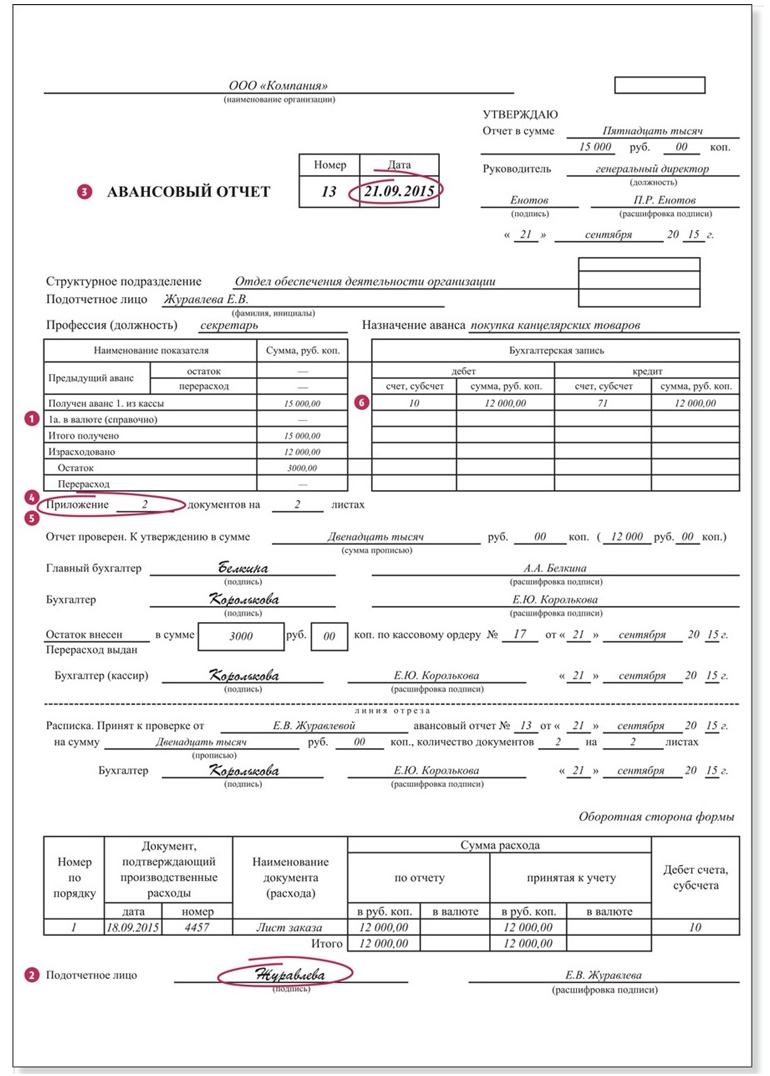 Как сделать платежку на перечисление суммы по авансовому отчету