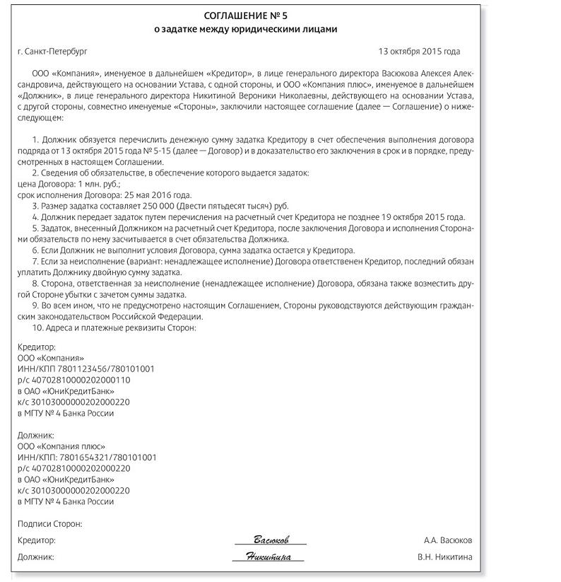 Дополнительное Соглашение Обеспечительный Платеж Образец img-1