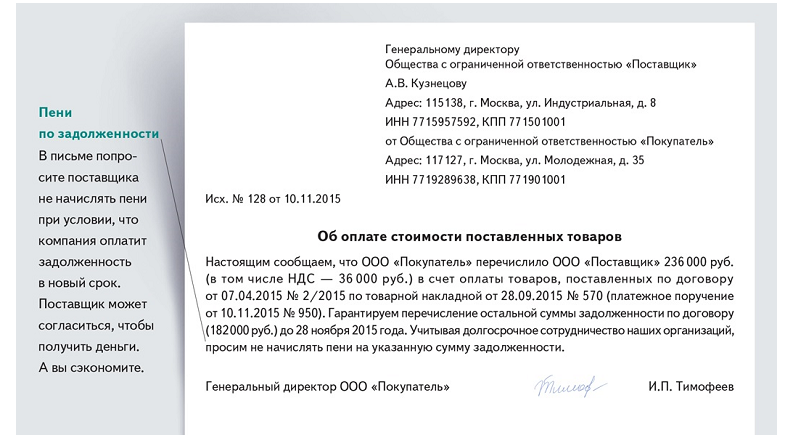 письмо о просроченной дебиторской задолженности образец - фото 6