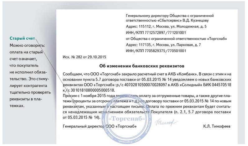 Письмо О Доплате По Счету Образец img-1