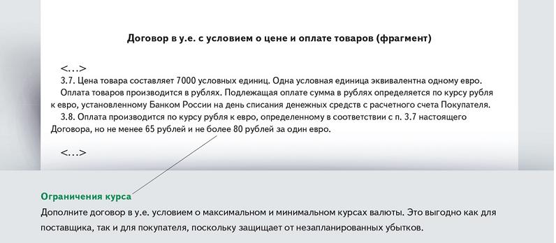 дополнительное соглашение о неприменении ст 317.1 гк рф образец - фото 6