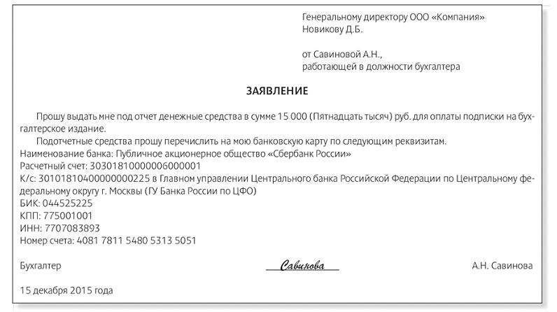 образец заявление на покупку товара - фото 5