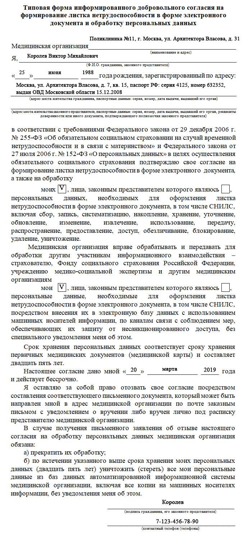 Переход на электронные больничные листы в Москве Кузьминки