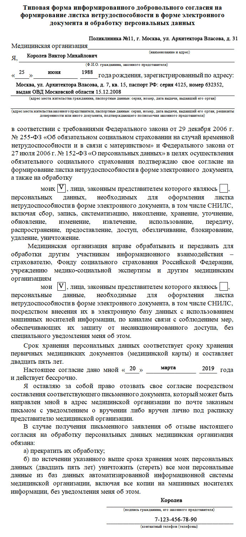 Москва Капотня электронный больничный лист