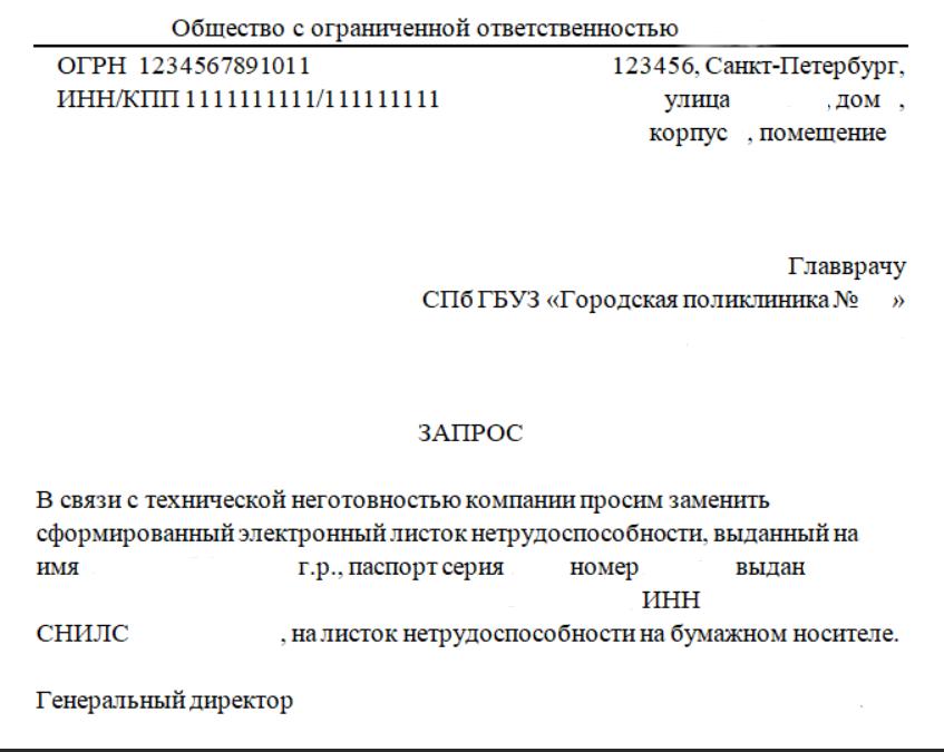 Выплата больничного листа в 2019 году Москва Кунцево